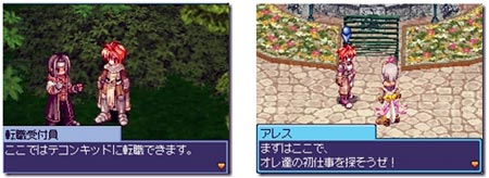 screens: ragnarok online ds
