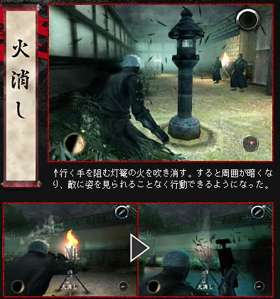 screenshots: tenchu IV