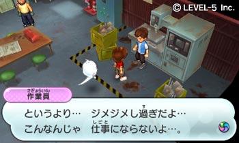 screenshots: yokai watch