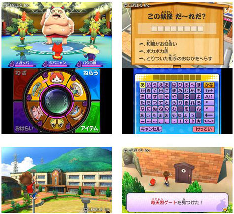 screens: yokai watch 2