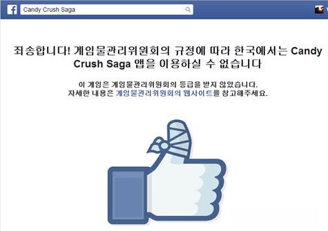 special: südkorea streicht facebook-spiele