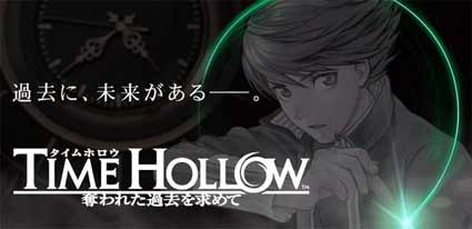 preview: time hollow